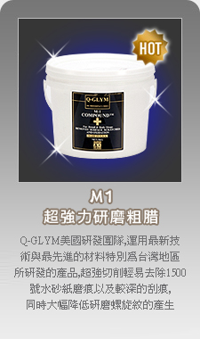 M1超強力研磨粗蠟