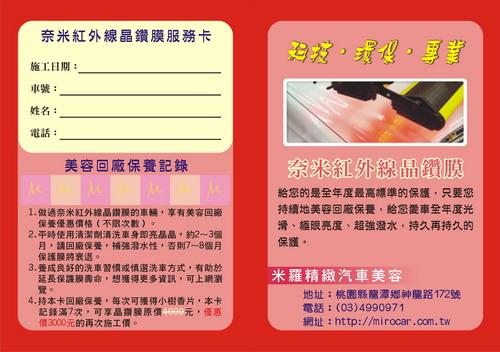 奈米紅外線晶鑽膜服務卡