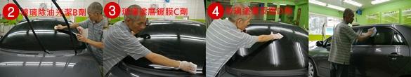 Q-GLYM日本進口超級玻璃鍍膜的施工流程2