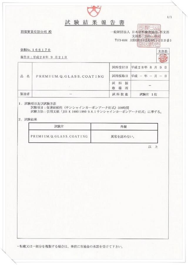 PREMIUM Q GLASS COATING日本類玻璃素結晶鍍膜的耐候性試驗報告書