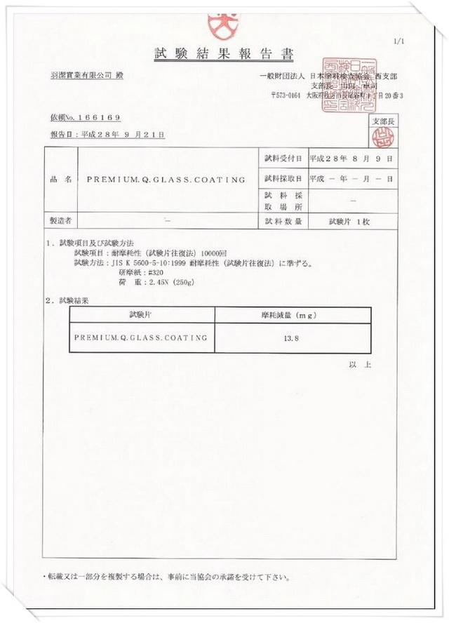 PREMIUM Q GLASS COATING日本類玻璃素結晶鍍膜的耐磨耗性試驗報告書