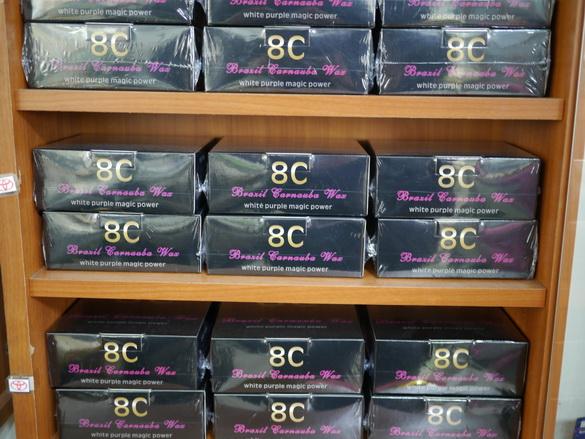8C特級巴西棕櫚黃蠟產品櫃