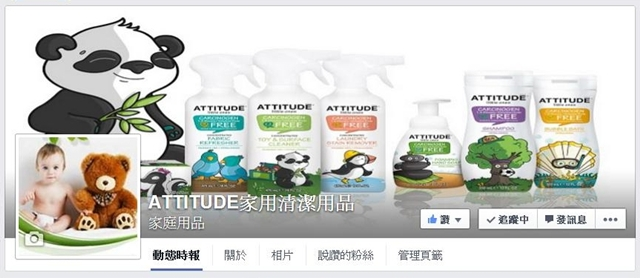 ATTITUDE家用清潔用品Facebook