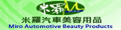 米羅汽車美容用品-官網購物