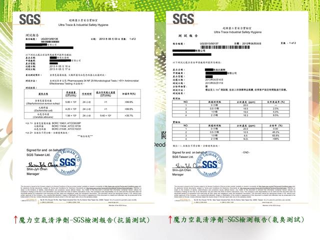 魔力空氣清淨劑SGS檢測報告