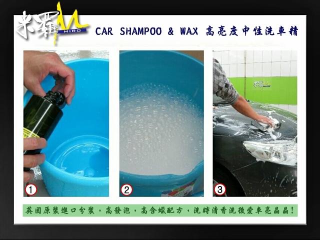 CAR SHAMPOO & WAX 高亮度中性洗車精