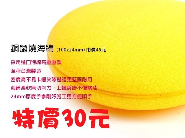 『銅鑼燒海綿特價66折』原價45元特價30元