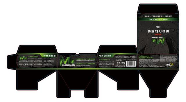 米羅自有品牌M+汽車蠟包裝設計-紙盒