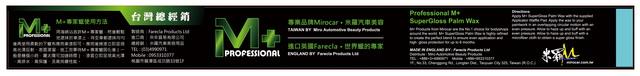米羅自有品牌M+汽車蠟包裝設計-罐身貼紙