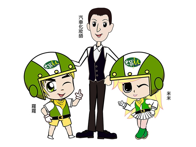 米羅吉祥物-汽車化妝師、米米、羅羅
