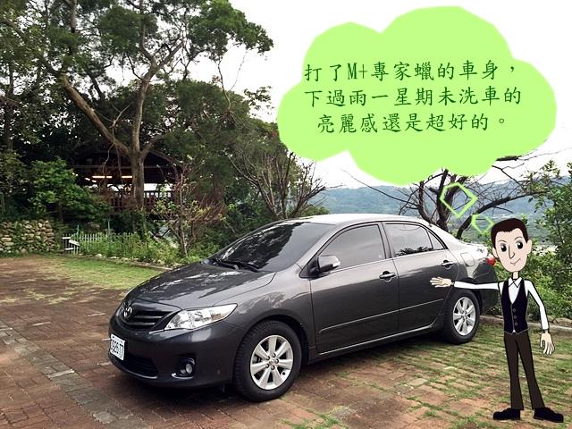 M+專家蠟一星期未洗車的亮麗感-汽車化妝師介紹