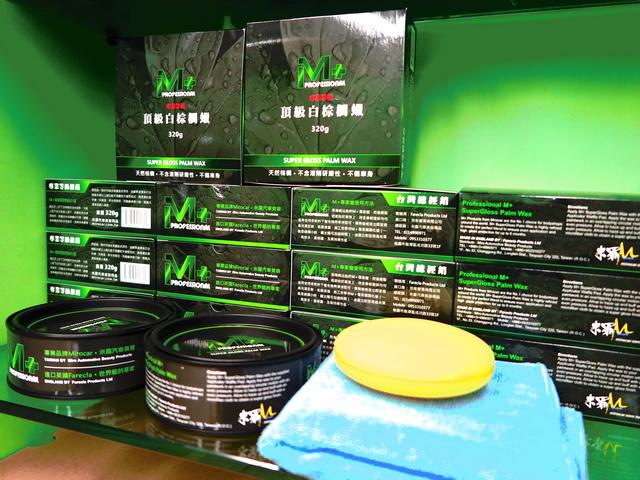M+專家蠟包裝紙盒