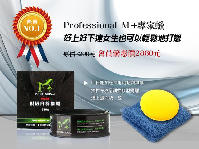 慶賀Professional M+專家蠟熱銷NO.1