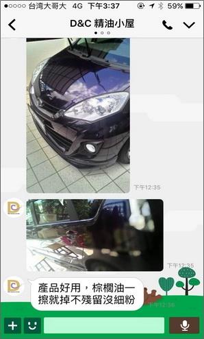 車主用新車保養套裝組(十三項商品)的使用評價-1