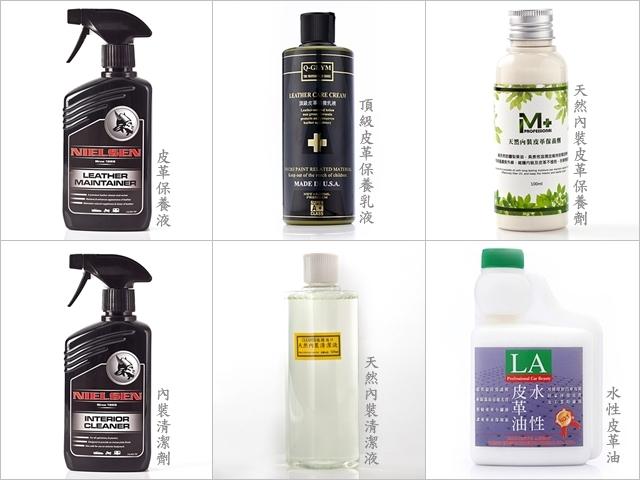 汽車皮椅內裝保養清潔液產品