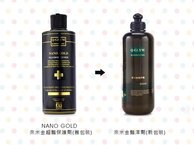 NANO GOLD奈米金超豔保護劑更換新包裝及名稱改變為奈米金豔澤劑