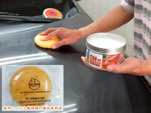 QM11手作棕櫚蠟的使用方法