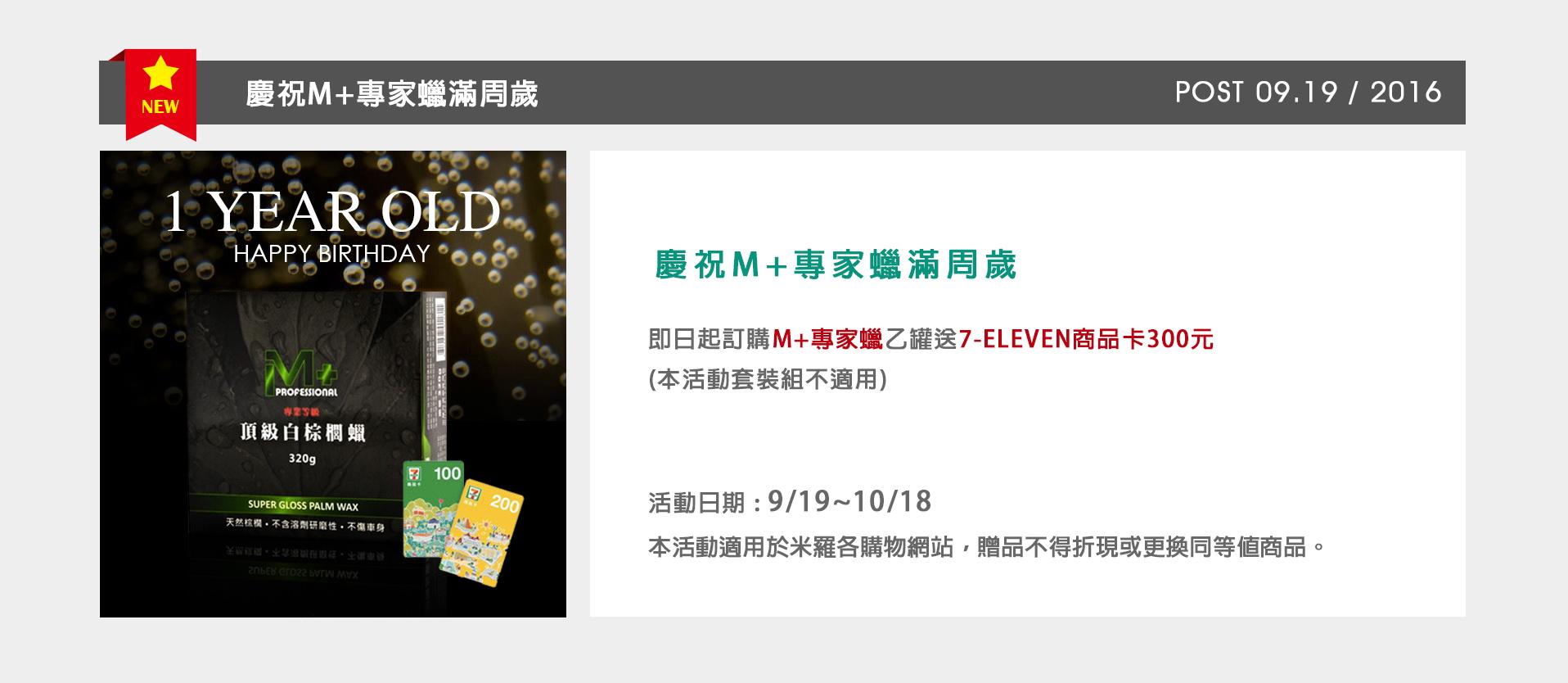慶祝M+專家蠟滿周歲了,送7-ELEVEN商品卡!
