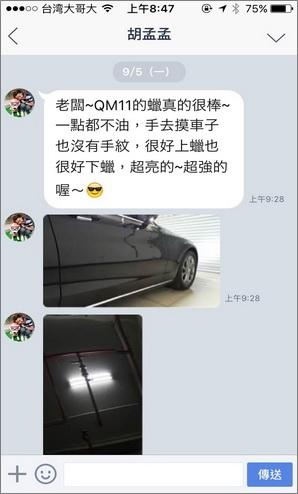 車主對QM11手作棕櫚蠟的好評價