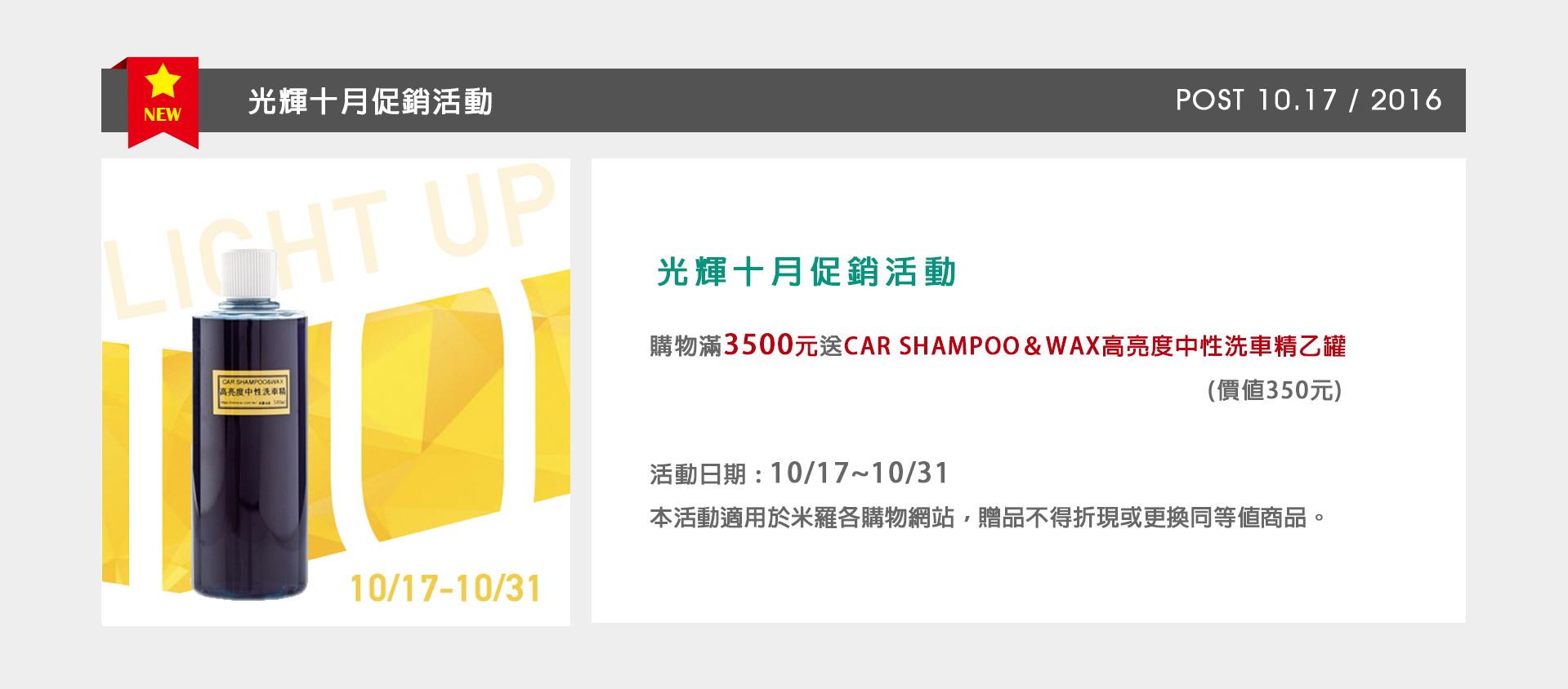 光輝十月促銷活動,滿額送高亮度中性洗車精