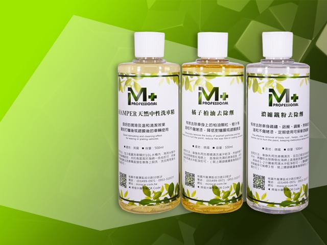 M+洗車三寶