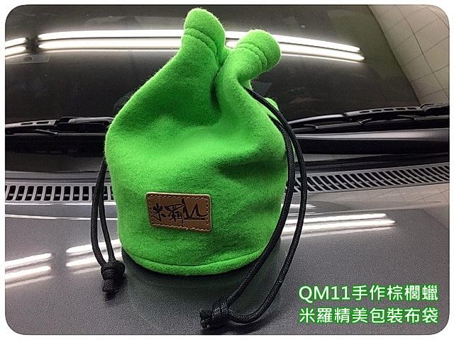 QM11手作棕櫚蠟之米羅精美包裝布袋