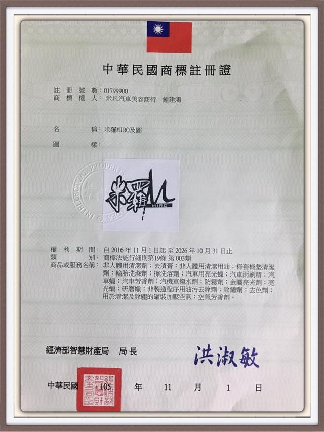 米羅第三類商標註冊證
