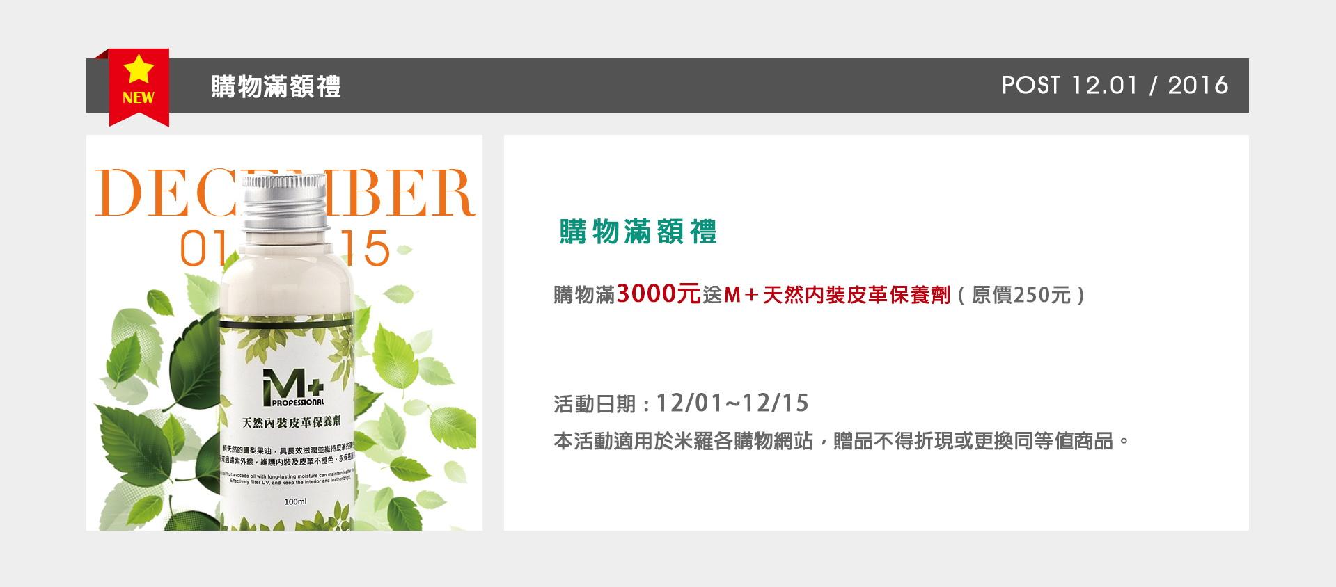 12月購物滿額禮-M+天然內裝皮革保養劑