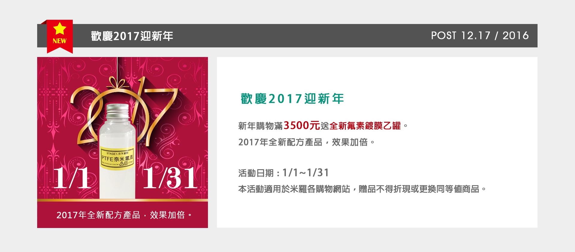 新年購物滿3500元贈全新氟素鍍膜乙罐