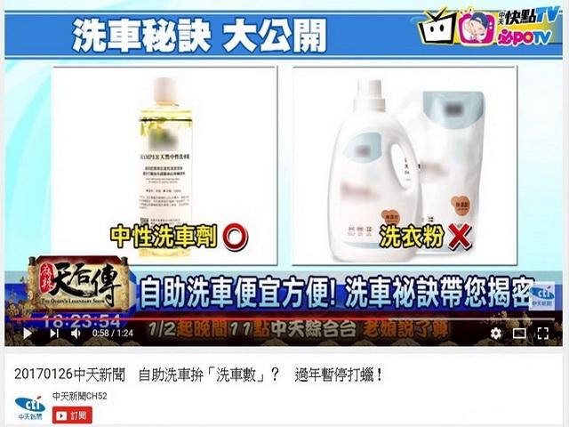 中天新聞推薦的中性洗車劑