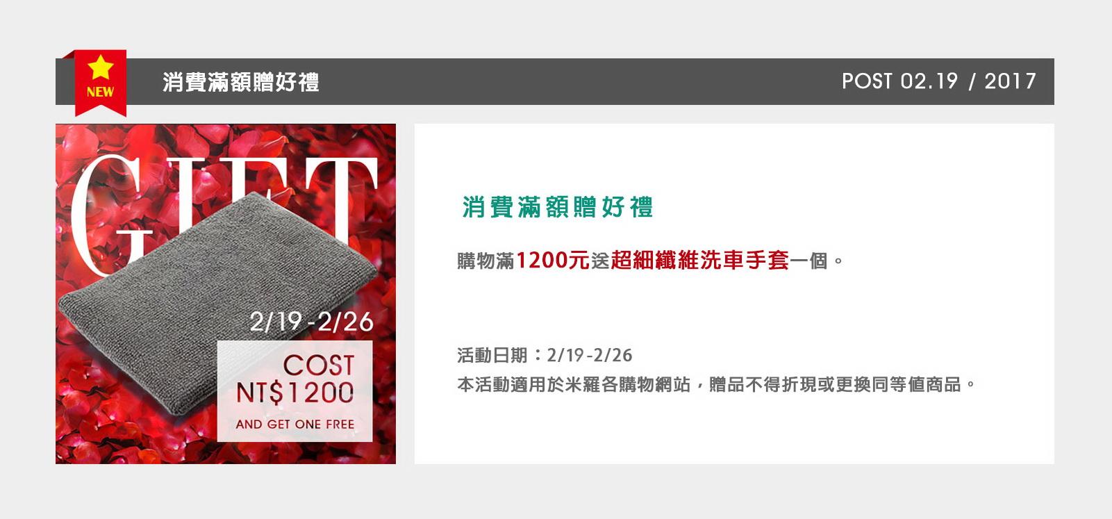 購物滿1200元送超細纖維洗車手套一個