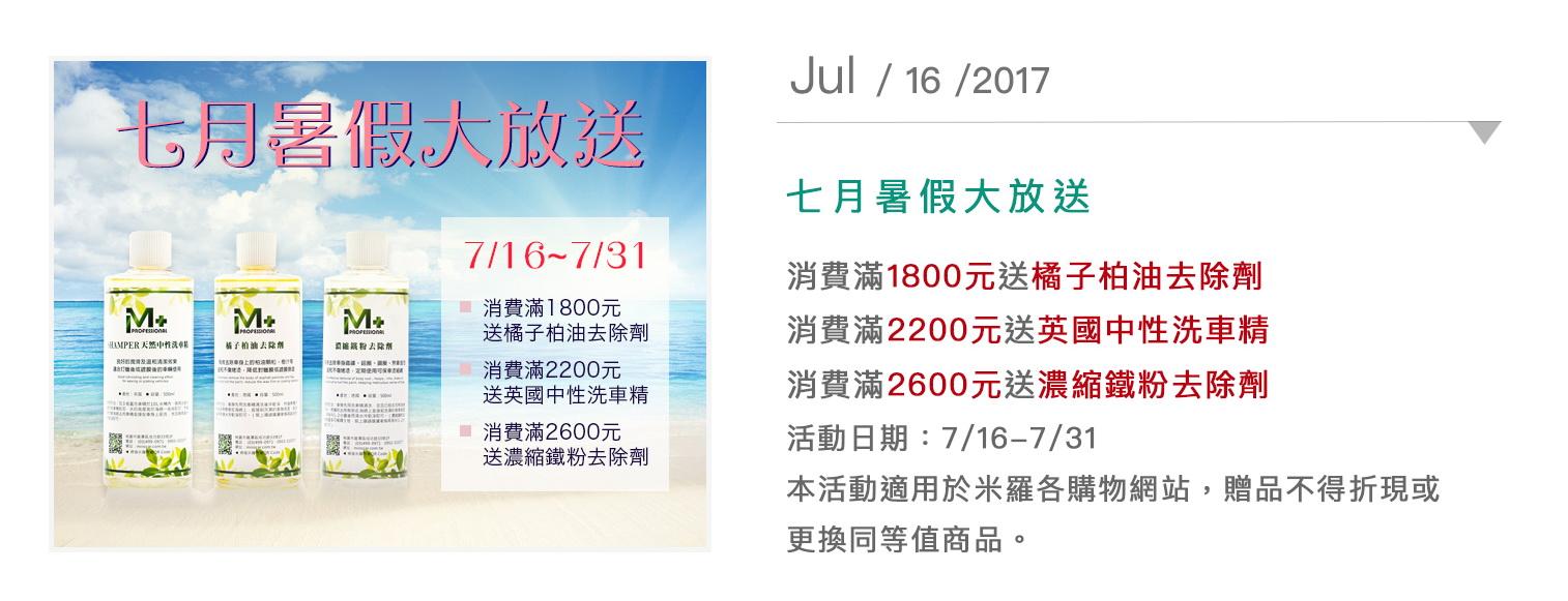 七月暑假大放送7/16~7/31