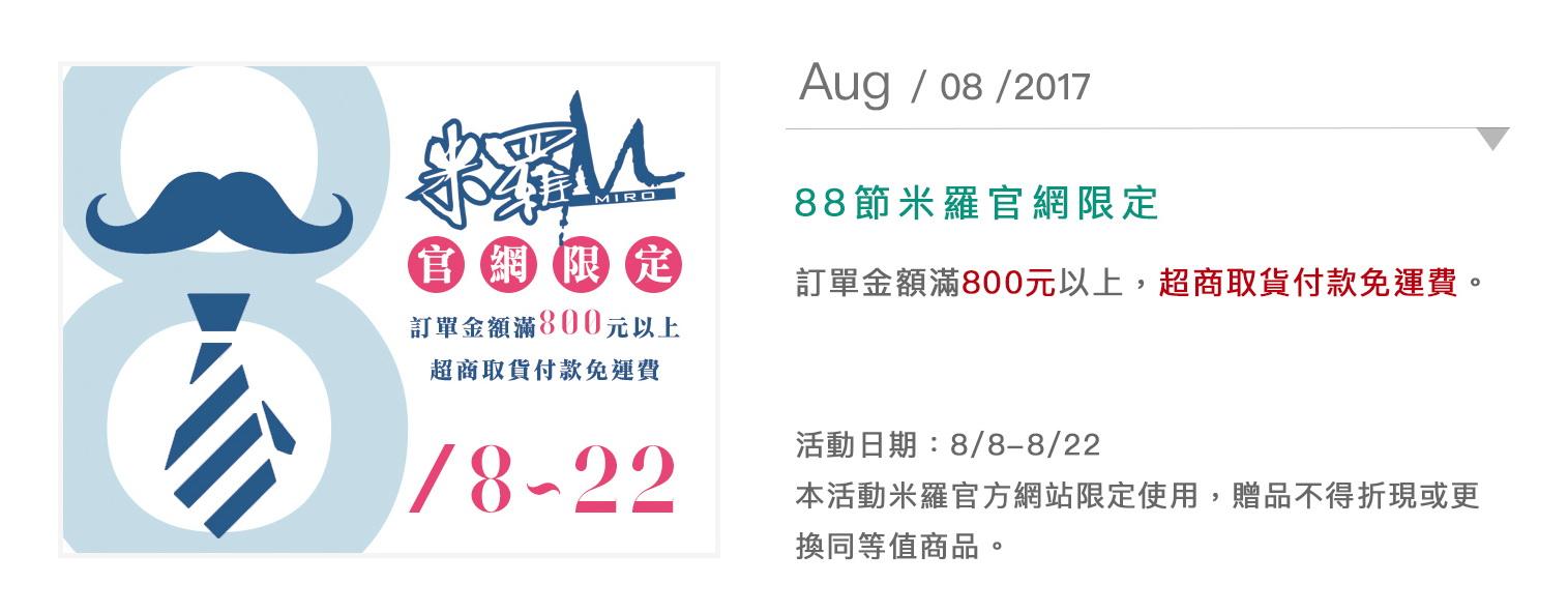 米羅官網限定,8/8~8/22超商取貨滿800元免運費。