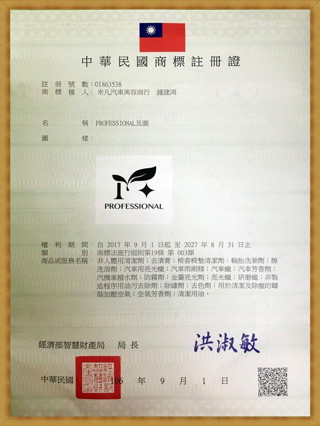 PROFESSIONAL M+第三類商標註冊證