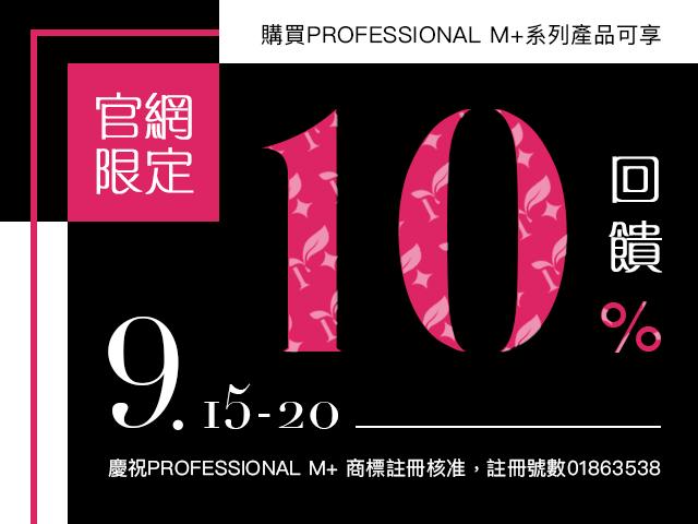 慶祝PROFESSIONAL M+商標註冊核准之回饋活動