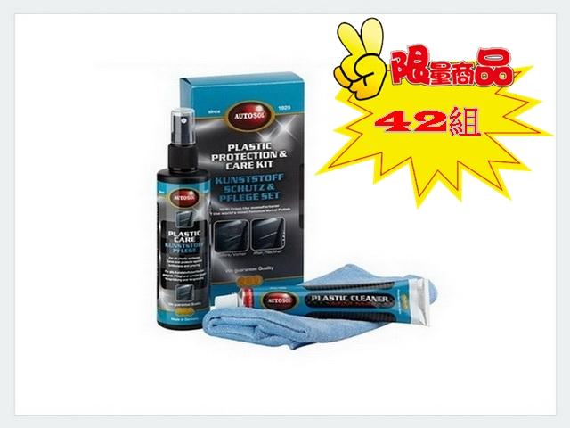 德國原裝進口AUTOSOL塑料清潔和保養套件限量發售
