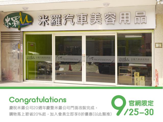 慶祝米羅公司20週年慶暨米羅公司門面改裝完成