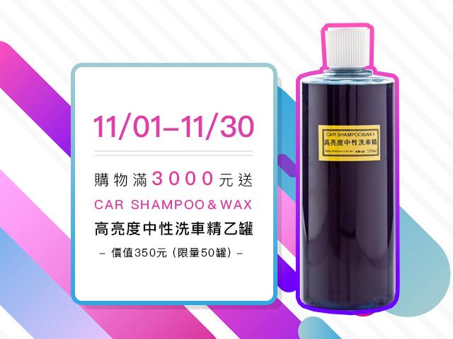 購物滿3000元送高亮度中性洗車精乙罐