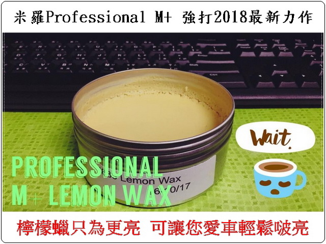 Professional M+ Lemon wax檸檬蠟