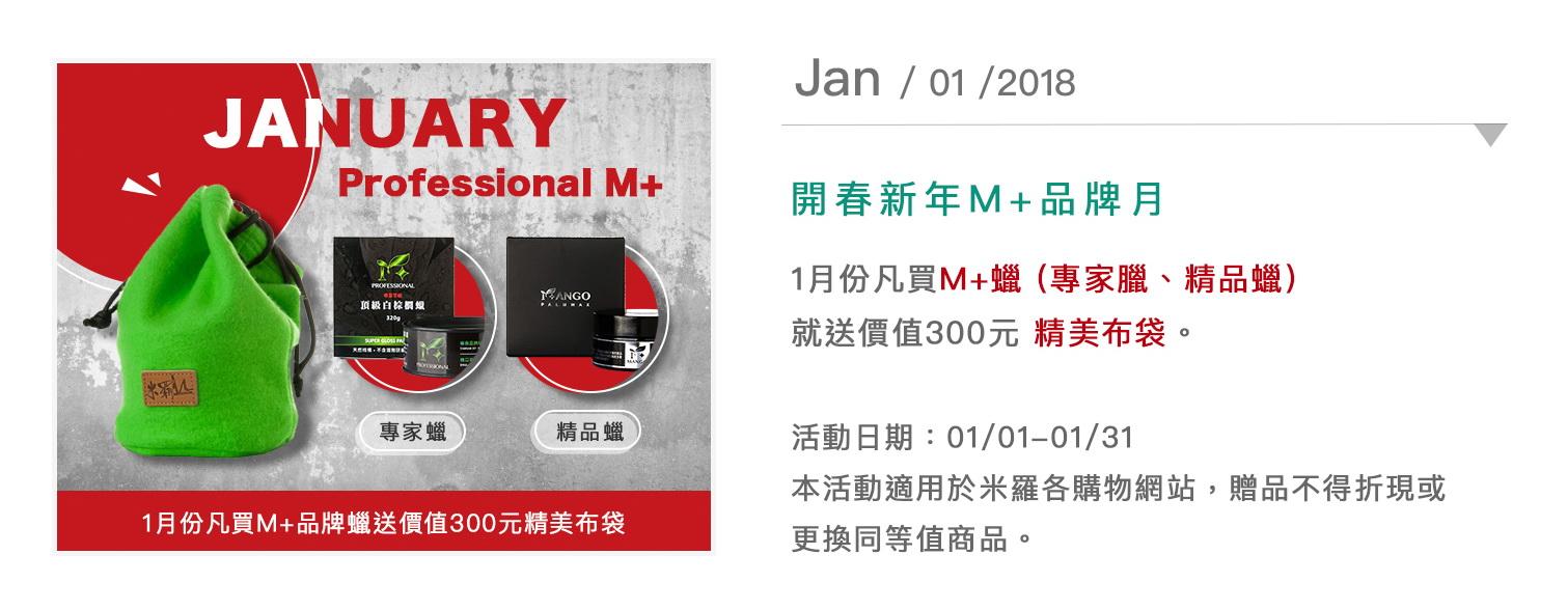 1月份凡買M+品牌蠟送價值300元精美布袋