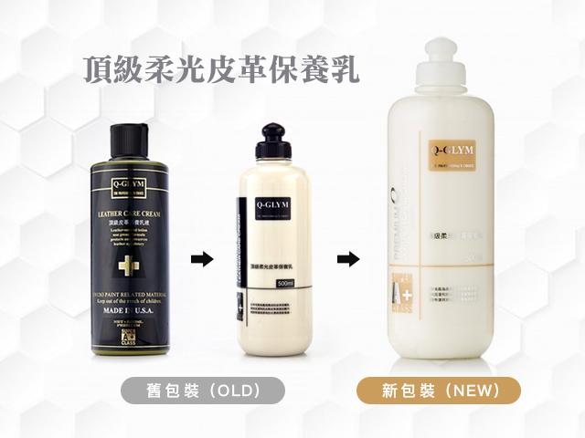 頂級皮革保養乳液LEATHER CARE CREAM更換新包裝及名稱改變為頂級柔光皮革保養乳LEATHER CARE CREAM