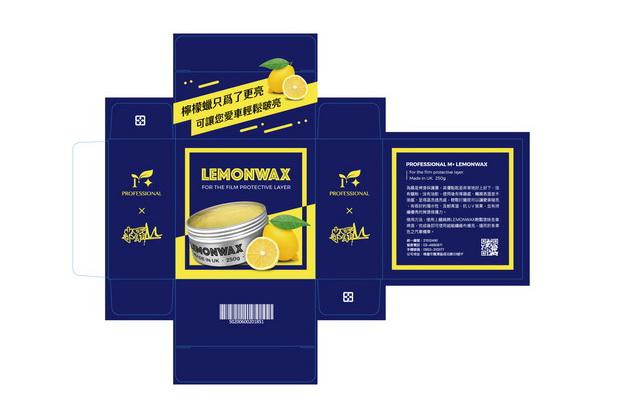 LEMONWAX檸檬蠟的包裝設計稿