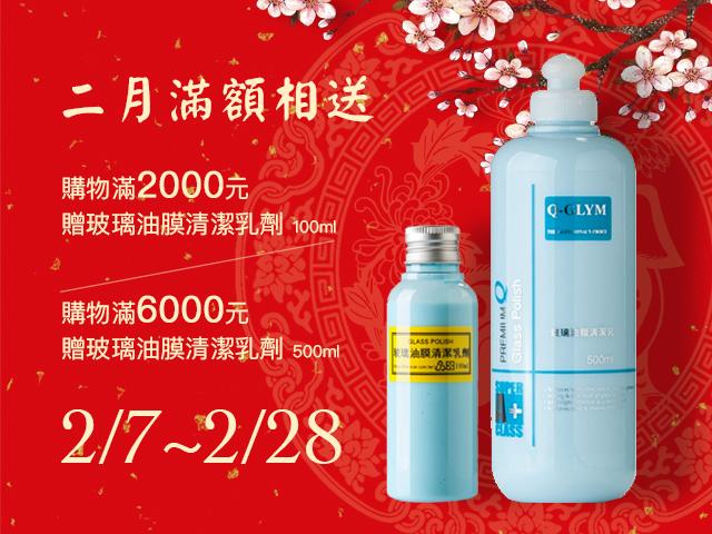 2/7~2/28二月滿額相送-玻璃油膜清潔乳劑