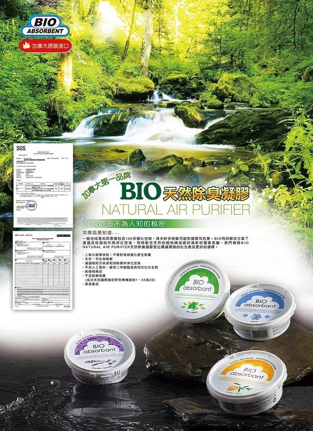 BIO比爾天然除臭凝膠