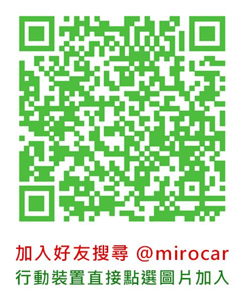 米羅汽車美容用品LINE