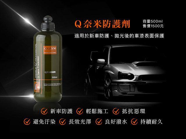 新車防護-Q奈米防護劑