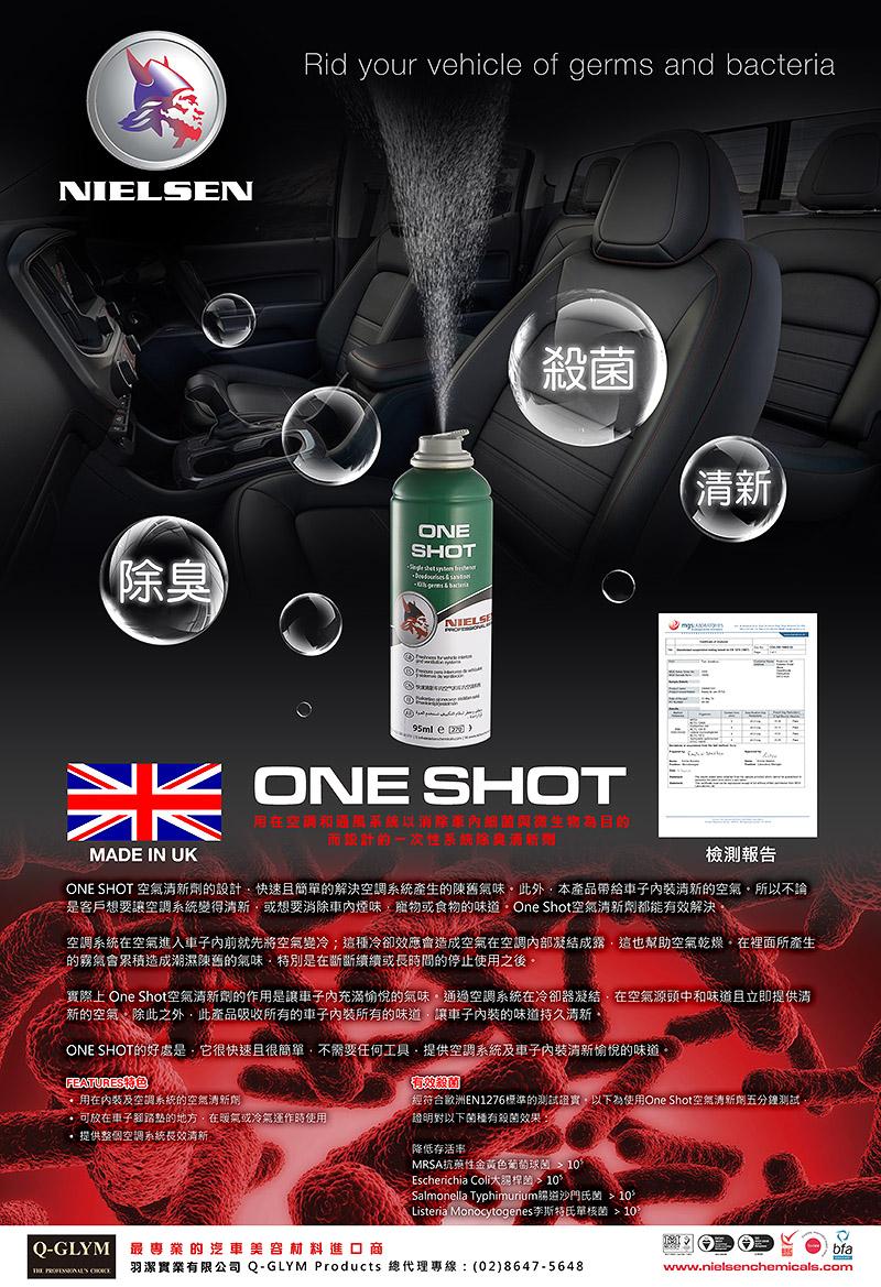 ONE SHOT空氣清新劑