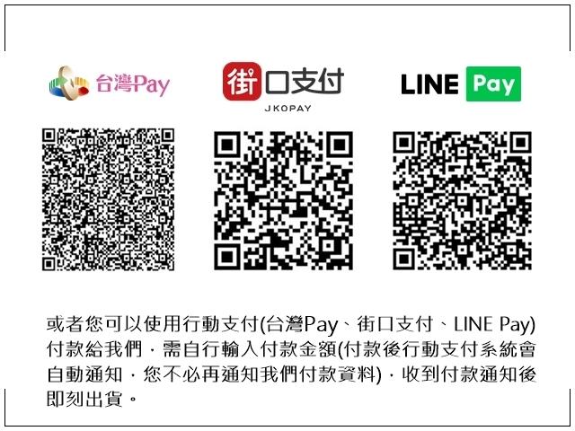 行動支付(台灣Pay、街口支付、LINE Pay)