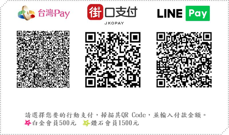 行動支付-台灣Pay、街口支付、LINE Pay之QR-Code
