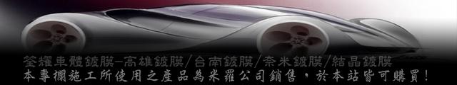 筌耀車體鍍膜-高雄鍍膜/台南鍍膜/奈米鍍膜/結晶鍍膜